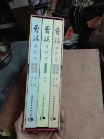 曹溪禅研究(三册全)带原装盒