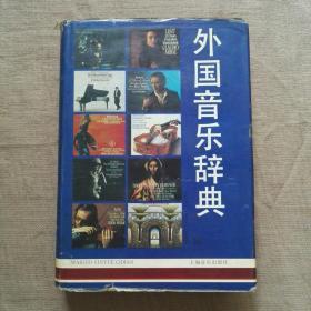外国音乐辞典(布面精装)