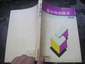 高中物理精讲(第三册)