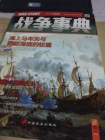 战争事典006 (近十品) (正版现货)