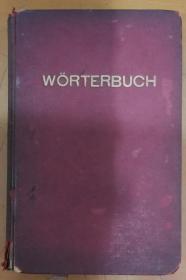 WORTERBUCH(德华字典)