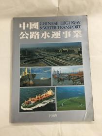 中国公路水运事业