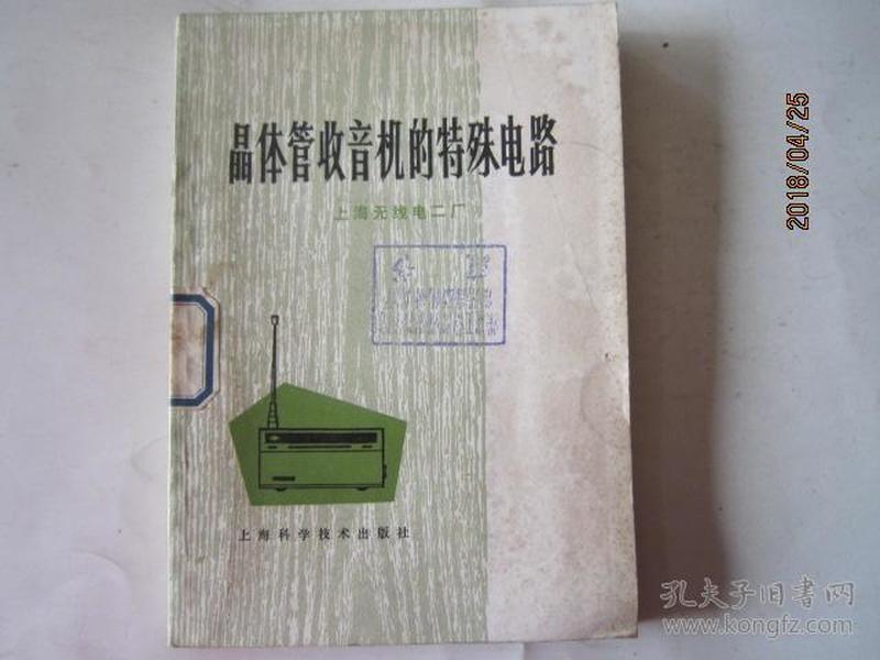 晶体管收音机的特殊电路(第二版)
