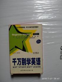 千万别学英语(初学版)一本书两盘磁带