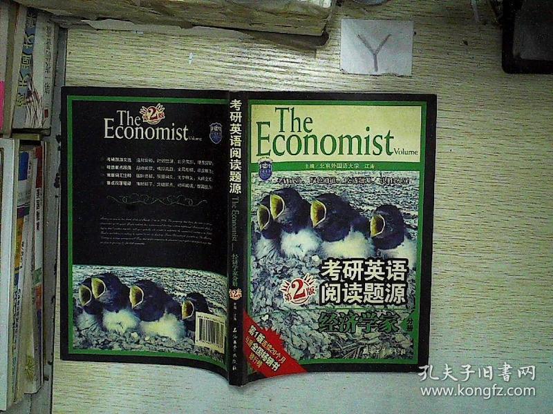 江涛英语:考研英语阅读题源经济学家分册(第2版)