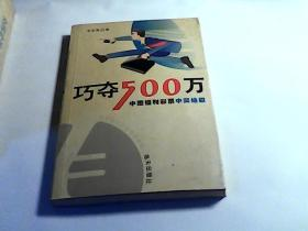 巧夺500万:中国福利彩票中奖绝招