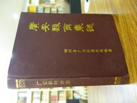广安县商业志1911-1985(精装,印700册) 如实记载了广安商业多方面的历史和现状,全书共15章、48节、七十五条共二十万字。
