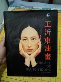 私藏9品如图 《王沂东油画》 1991年初版8开精装】----扉页有印刷的签名    具体看图