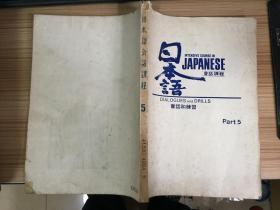 日本语会话课程·会话和练习-第5册【16开】