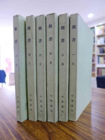 魏书 (1-3、6-8) 六册合售——(北齐)魏收撰 中华书局1974年一版一印