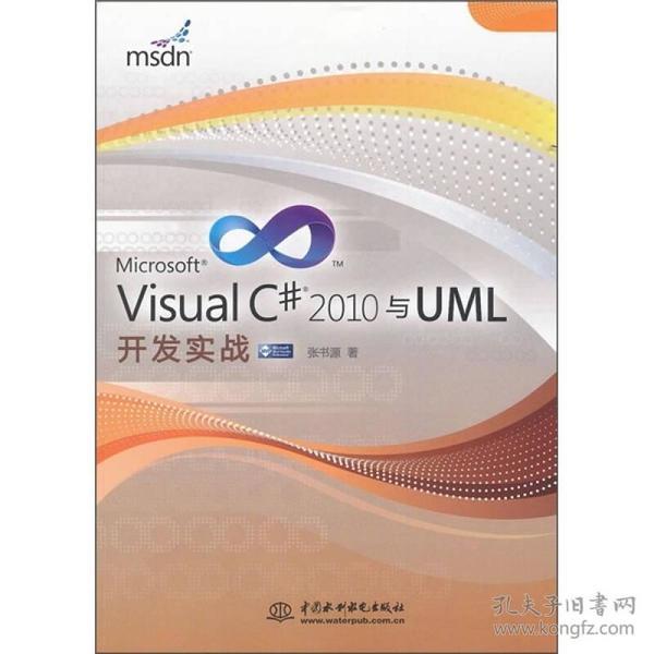 Visual C# 2010与UML开发实战