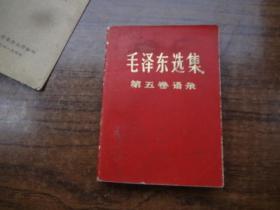 毛泽东选集   第五卷语录
