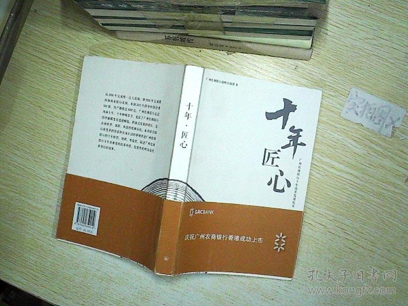 十年·匠心:广州农商银行十年改革发展纪实  。、。