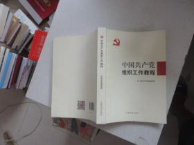 中国共产党组织工作教程 少有划线
