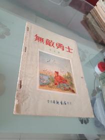 五十年代绘图版香港小说《无敌勇士》