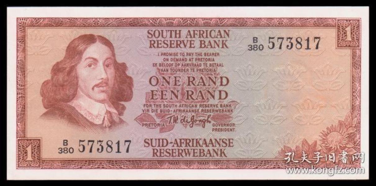 南非1兰特(1975年版)