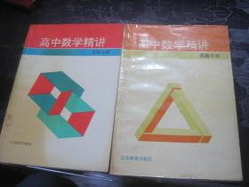 高中数学精讲 (思路方法)