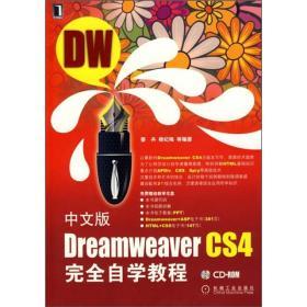 中文版Dreamweaver CS4完全自学教程
