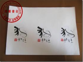 【十二生肖图之11:主人♬♬♬—戌狗》,木版纸,小16开,著名书画家绘制画书写,画面包括动物的象形文字、反映该动物特点的成语字句书法,钤有该书画家红色篆印。