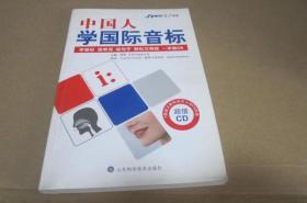 星火英语:中国人学国际音标(附CD-ROM光盘1张)