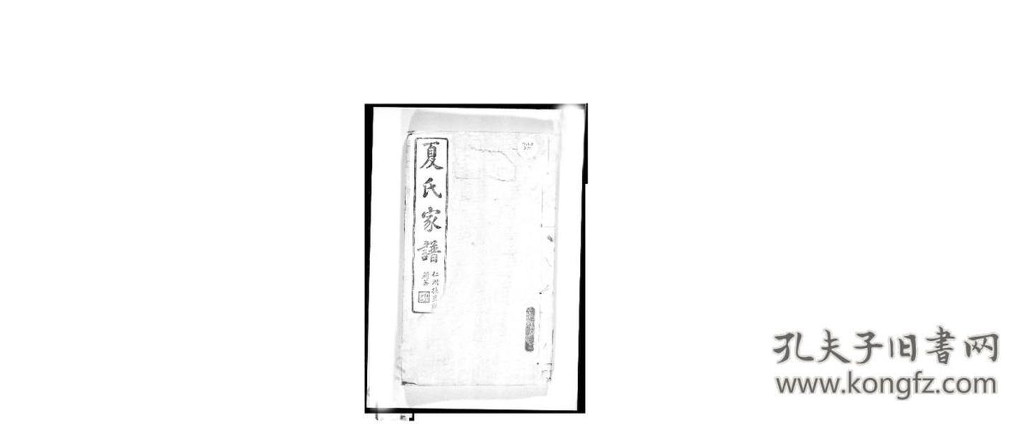 上虞大泽乡夏氏家谱 [32卷,及卷首末]