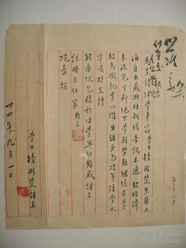 【民国资料】国立江苏医学院学生徐彤雯的《申请休学报告书》院长胡定安签批