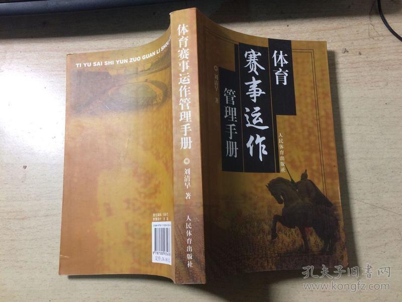 体育赛事运作管理手册(正版原版一版一印仅印4000册)