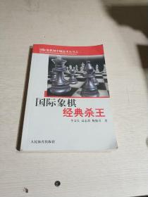 国际象棋经典杀王(一版四印)