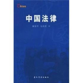 中国法律(中文版)