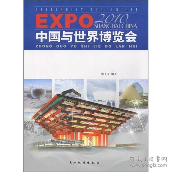 中国与世界博览会