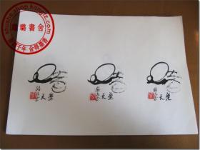 【十二生肖图之10:乐天—酉鸡》,木版纸,小16开,著名书画家绘制画书写,画面包括动物的象形文字、反映该动物特点的成语字句书法,钤有该书画家红色篆印。
