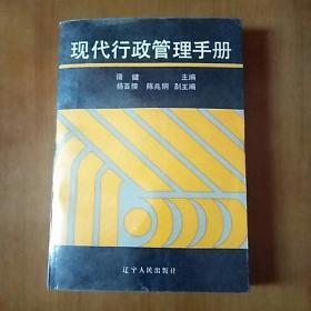 现代行政管理手册谭健