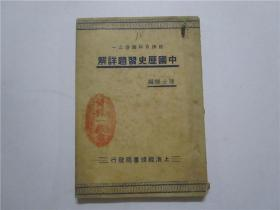 民国版 经纬百科丛书之一《中国历史习题详解》