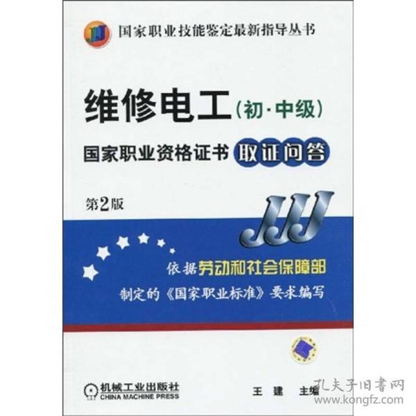 国家职业技能鉴定最新指导丛书:维修电工(初、中级)国家职业资格证书取证问答(第2版)