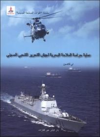 中国军队与海上护航行动-阿拉伯文