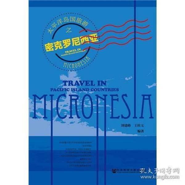 新书--太平洋岛国之旅之密克罗尼西亚