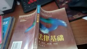 法律基础.北京市高等学校马克思主义理论课示范教材