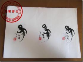 【十二生肖图之09:机敏♫♫—申猴》,木版纸,小16开,著名书画家绘制画书写,画面包括动物的象形文字、反映该动物特点的成语字句书法,钤有该书画家红色篆印。