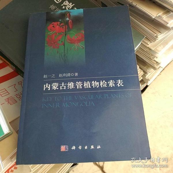 内蒙古维管植物检索表