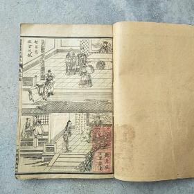 绘图东周列国志【石印本】(卷三卷四合订本)