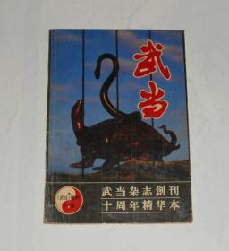 武当杂志创刊十周年精华本(下卷) 1991年