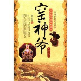 中华民间经典故事会·窑神爷:土特产传说