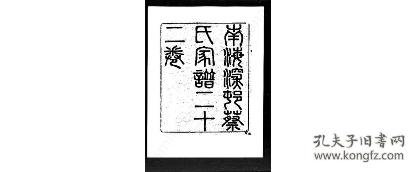 南海深村蔡氏家谱 [22卷,首1卷]