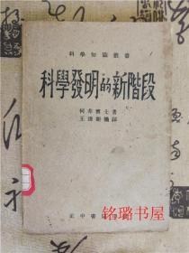 科学发明的新阶段(民国32年三版机纸本)馆藏