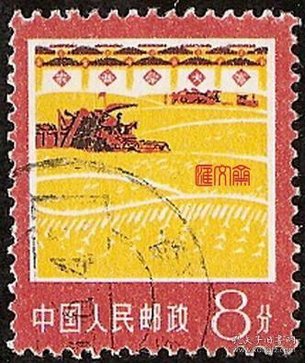 普18工农业生产建设,8分收割机小麦大丰收-农业学大寨标语 ,好信销普通邮票