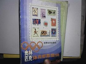 奥林匹克体育邮票集锦