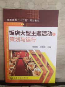 饭店大型主题活动的策划与运行 (2018.5重印)