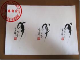 【十二生肖图之08:吉祥如意—未羊》,木版纸,小16开,著名书画家绘制画书写,画面包括动物的象形文字、反映该动物特点的成语字句书法,钤有该书画家红色篆印。