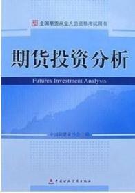 全国期货从业人员资格考试用书:期货投资分析