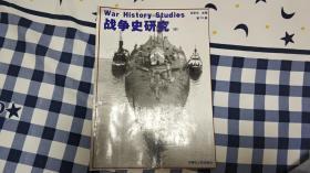 战争史研究016